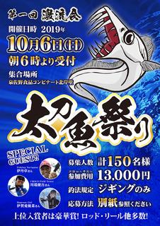 タチウオ祭り1.jpg
